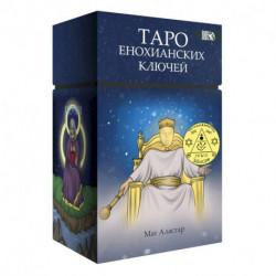 Таро Енохианских Ключей (78 карт + инструкция)