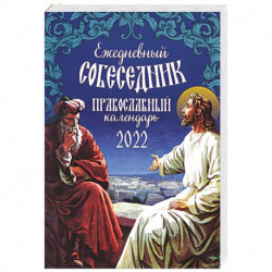 Ежедневный собеседник. Православный календарь на 2022 год