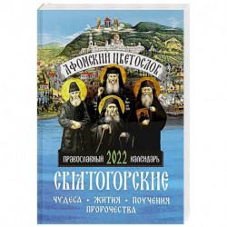 Афонский цветослов. Святогорские чудеса, жития, поучения, пророчества. Православный календарь 2022 год