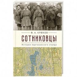 Сотниковцы. История партизанского отряда