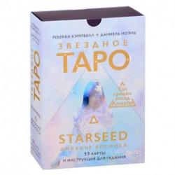 Звездное Таро Starseed. Дыхание Космоса. 53 карты и инструкция для гадания