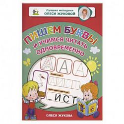 Пишем буквы и учимся читать одновременно