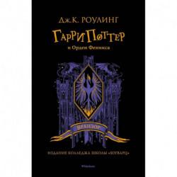 Гарри Поттер и Орден Феникса  Вранзор