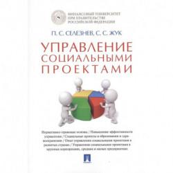 Управление социальными проектами.Монография