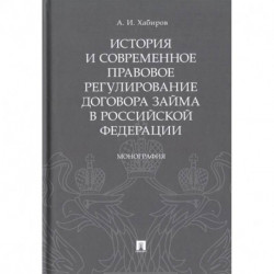 История и современное правовое регулир.договора займа в Рос.Федирации