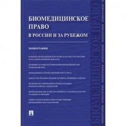 Биомедицинское право в России и за рубежом.Монография
