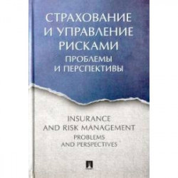 Страхование и управление рисками:проблемы и перспективы.Монография