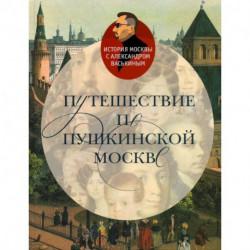 Путешествие по Пушкинской Москве