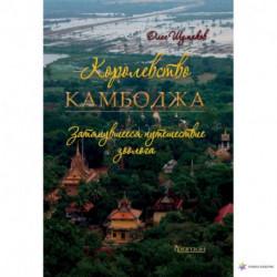 Королевство Камбоджа.затянувшееся путешествие зоолога