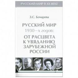 Русский мир 1930-х годов.Т.3.От расцвета к увяданию зарубежной России