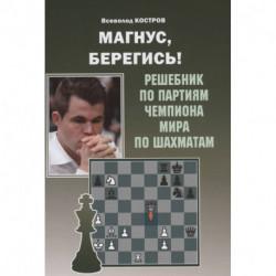 Магнус,берегись! Решебник по партиям чемпиона мира по шахматам