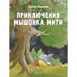 Приключения мышонка Мити