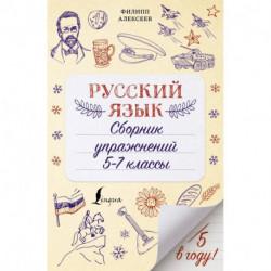 Русский язык. Сборник упражнений: 5-7 классы
