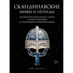 Скандинавские мифы и легенды.Жизнеоп.богов и героев с иллюстр.и подробн.коммент.(18+)