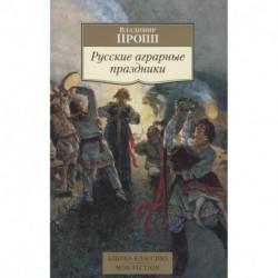 Русские аграрные праздники