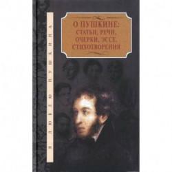 О Пушкине:Статьи,речи,очерки,эссе,стихотворения.Компл.в 2-х т.