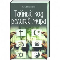 Тайный код религий мира
