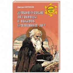 Древнерусские летописцы и Повесть временных лет
