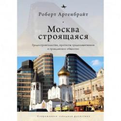 Москва строящаяся.Градостроительство,протесты градозащитников и гражданское общество