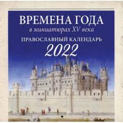 Времена года в миниатюрах XV века. Православный календарь на 2022г.: перекидной.