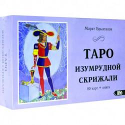 Таро Изумрудной Скрижали  (80 карт+книга)