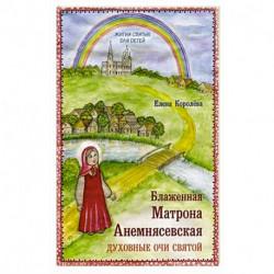 Блаженная Матрона Анемнясевская. Духовные очи святой