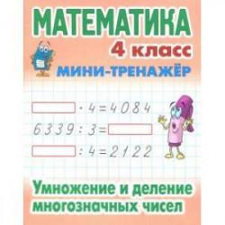Умножение и деление многозначных чисел