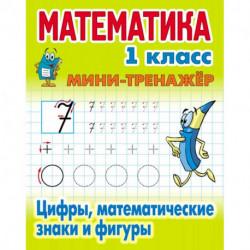 Цифры,математические знаки и фигуры