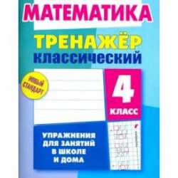 Математика.4 класс.Упражнения для занятий в школе и дома