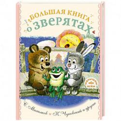Большая книга о зверятах. Стихи, сказки, рассказы