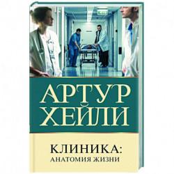 Клиника. Анатомия жизни