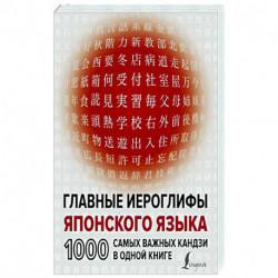 Главные иероглифы японского языка: 1000 самых важных кандзи в одной книге