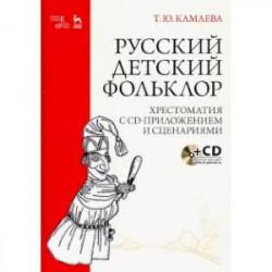 Русский детский фольклор. Хрестоматия (+ CD)