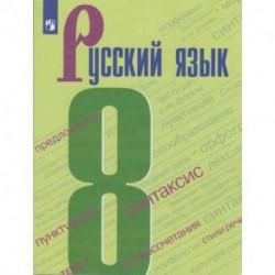Русский язык. 8 класс. Учебник. ФГОС