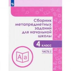 Сборник метапредметных заданий. 4 класс. В  2-х частях Часть 2