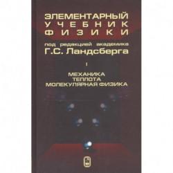 Элементарный учебник физики. В 3 томах. Том 1. Механика. Теплота. Молекулярная физика