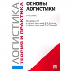 Логистика и управление цепями поставок. Теория и практика. Основы логистики. Учебник