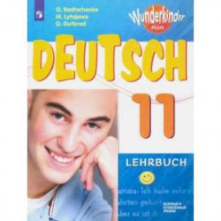 Немецкий язык. 11 класс. Учебник. Базовый и углубленный уровни. ФП