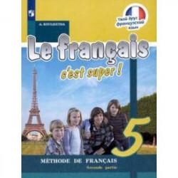 Французский язык. 5 класс. Учебник. В 2-х частях. Часть 2. ФГОС