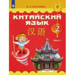 Китайский язык. 2 класс. Учебное пособие. В 2-х частях. Часть 1. ФГОС