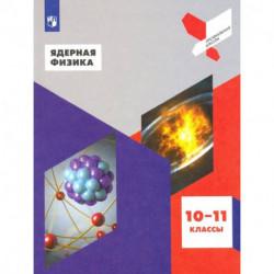 Ядерная физика. 10-11 классы. Учебное пособие. ФГОС