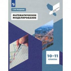 Математическое моделирование. 10-11 классы. Учебное пособие
