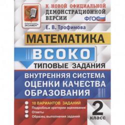 ВСОКО Математика 2кл. 10 вариантов. ТЗ