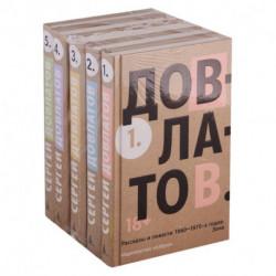 Довлатов.Собрание сочинений в 5-ти томах
