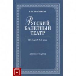 Русский балетный театр начала XXв.Хореографы