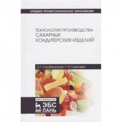 Технология производства сахарных кондитерских изделий. Учебное пособие