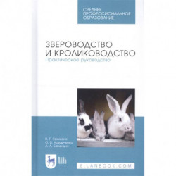 Звероводство и кролиководство. Практическое руководство. Учебное пособие