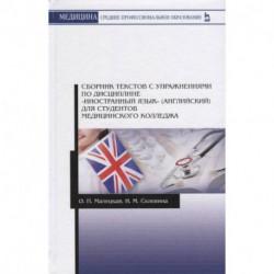 Сборник текстов с упражнениями по дисциплине 'Иностранный язык' (английский) для студентов