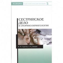 Сестринское дело в оториноларингологии. Учебно-методическое пособие