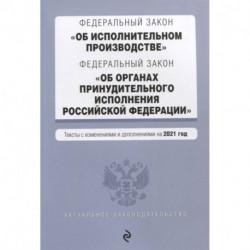 Федеральный закон 'Об исполнительном производстве'. Федеральный закон 'Об органах принудительного исполнения Российской